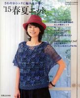японский журнал по вязанию
