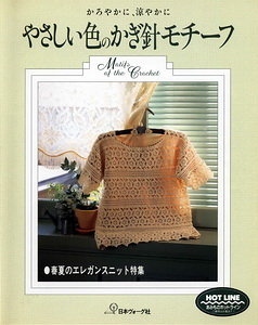 Let's knit series NV 5248
