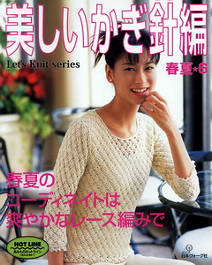Let's knit series NV 3709