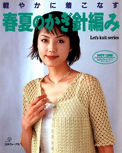 Let's knit series NV 3763