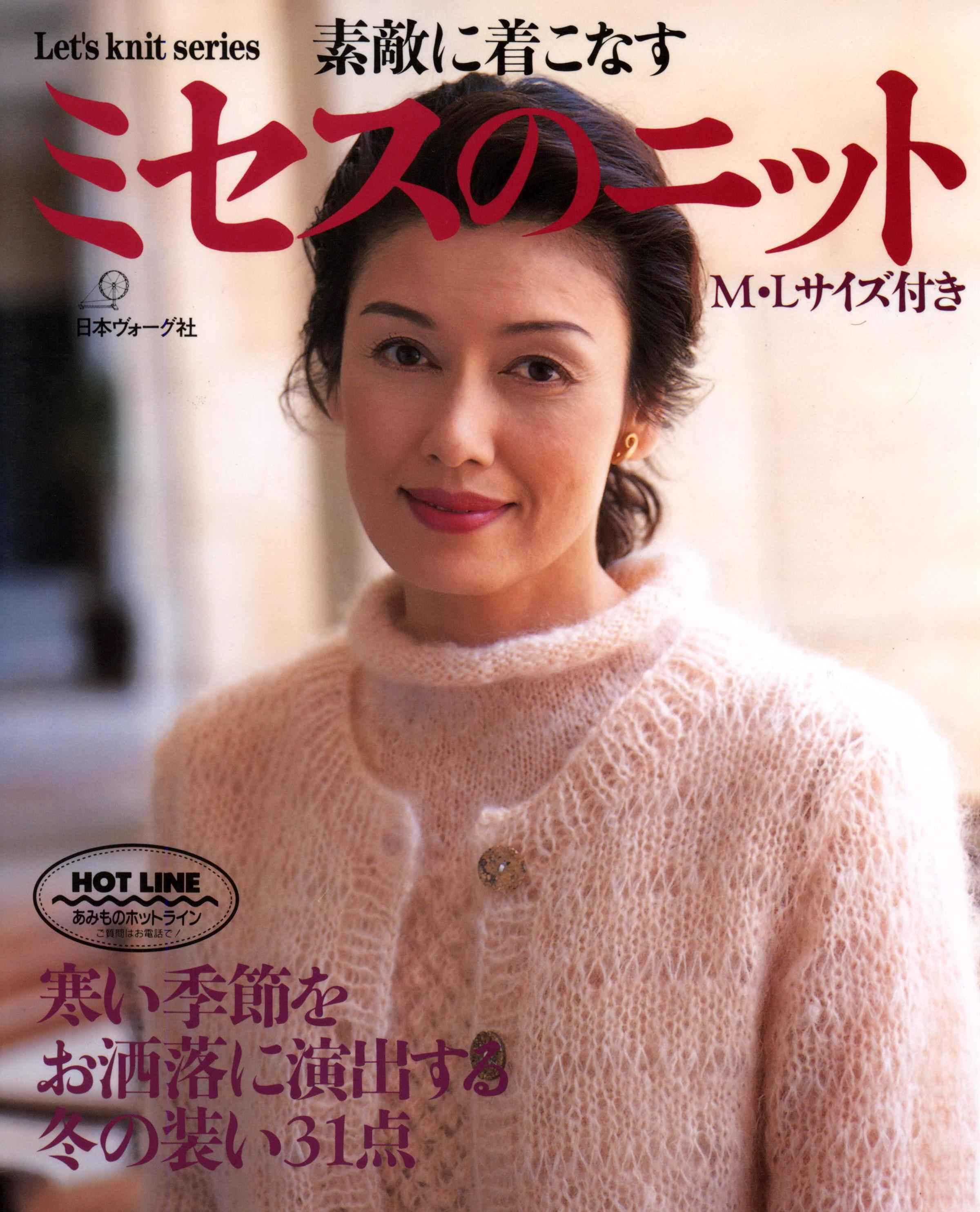 Вязание по японским журналам дневник 606