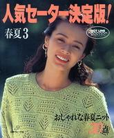 Вязание по японским журналам дневник 42