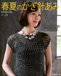 Let's knit series NV80537