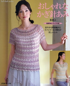 Let's knit series NV80322