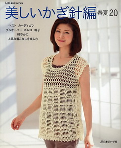 Let's knit series NV80254