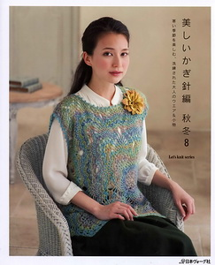 Let's knit series  NV80475