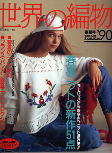 Let's knit series 3/1990