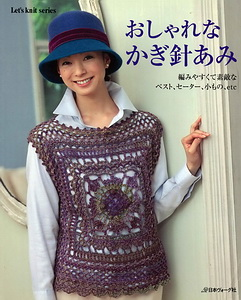 Let's knit series NV80079