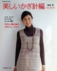 Let's knit series NV80149