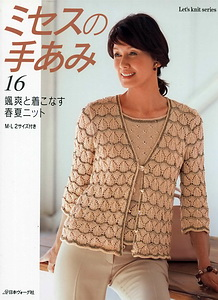Let's knit series NV4279