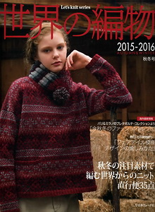 Let's knit series 9/2015