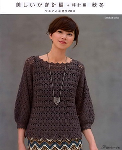 Let's knit series NV80557