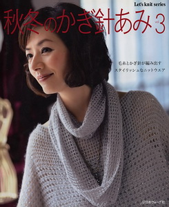 Let's knit series NV80223