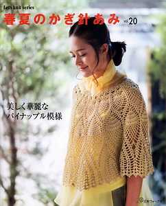 Let's knit series NV80567