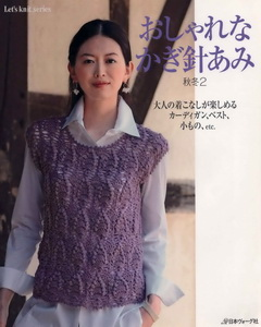 Let's knit series  NV80155