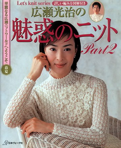 Let's knit series  NV3833