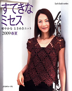 Let's knit series NV 80027