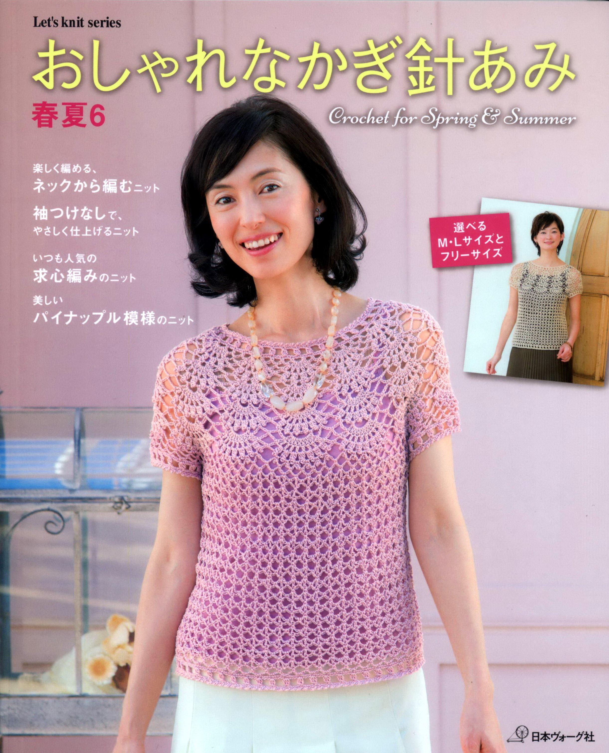 Японские модели вязания крючком для женщин