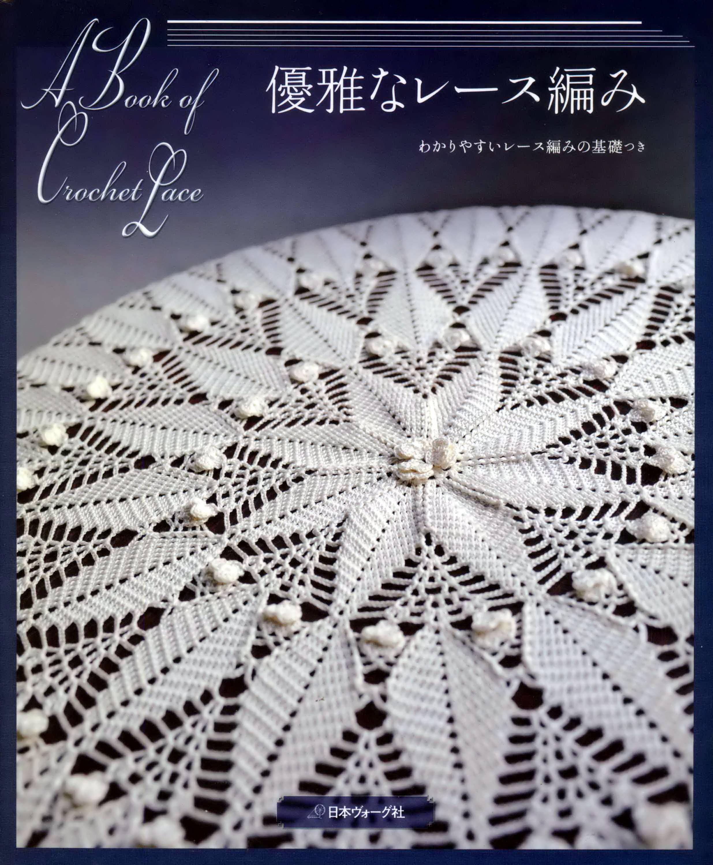 японский журнал по вязанию крючком салфетки и скатерти схемы Prakard