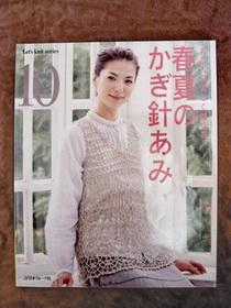 Японский журнал по вязанию смотреть